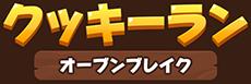 cookierun logo